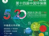 2020华南环保展览会