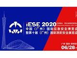 2020年第十届中国(广州)国际消防安全展览会