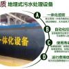 農村改造:污水處理設備工藝