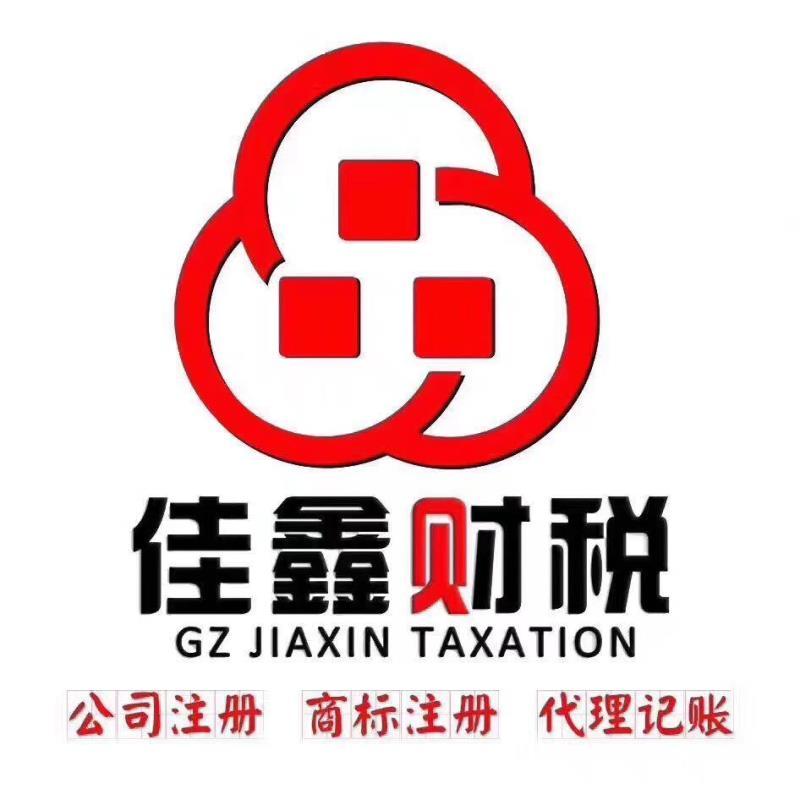 免费注册广州贸易公司,专业一对一办理