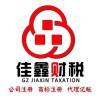 广州办理一个工商营业执照要多少钱
