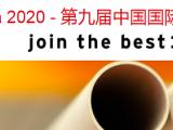 2020中国管材展-2020中国不锈钢管材展