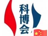 北京科博会 2020科技展