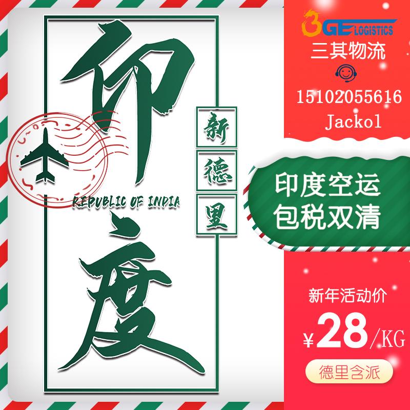 深圳到孟买空运、海运双清包税物流专线