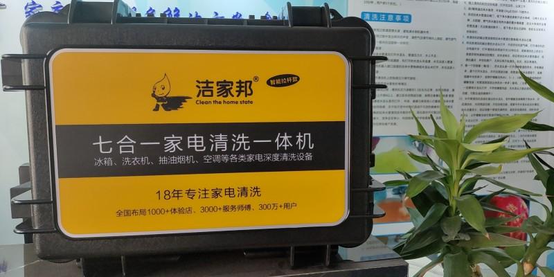 洁家邦新款七合一家电清洗一体机设备(拉杆智能版全新上市)