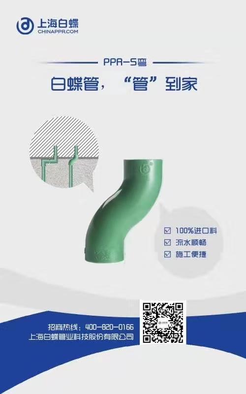 家装十大ppr管道品牌 2020年西安水管排行榜