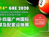 2020台球设施展览会