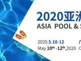 2020广州国际泳池展览会