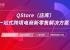 Qstore(店庫)B2B2C多用戶商城搭建跨境商城系統開發