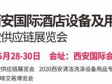 第21届西安国际酒店设备及用品展览会暨西安餐饮供应链展览会