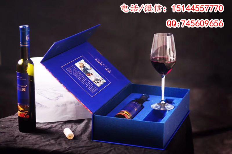 北冰红冰葡萄酒 集安美的庄园北冰红冰葡萄酒 鸭江谷冰葡萄酒