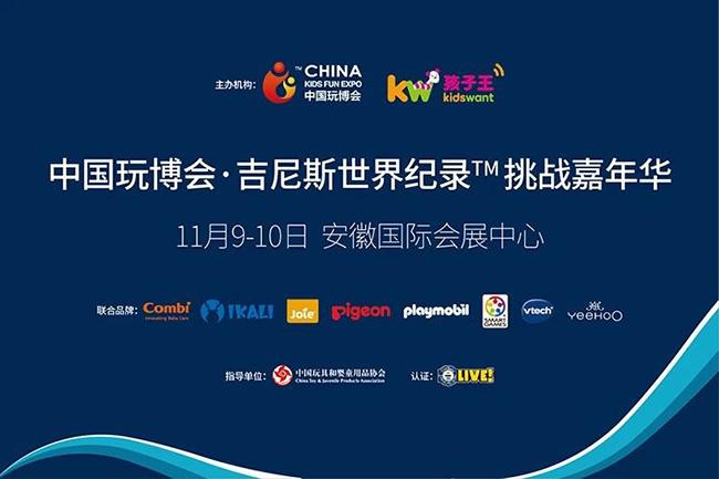 2020上海授权展2020年CLE国际品牌授权展