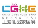 2020年上海国际高档礼品展览会