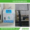 中医院卫生院污水处理设备