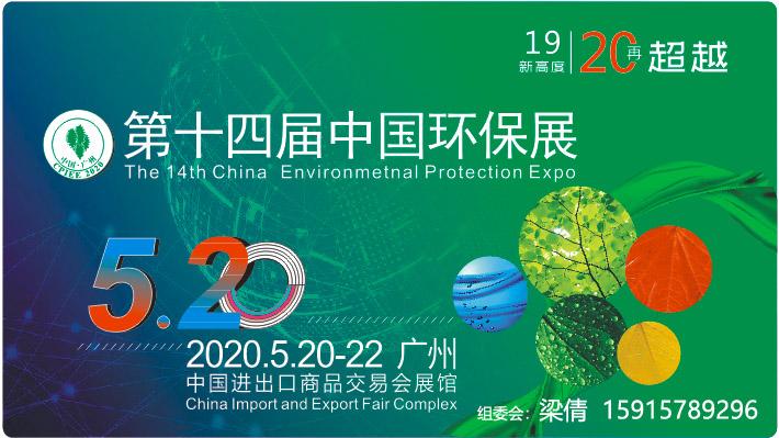 第十四届中国环保展