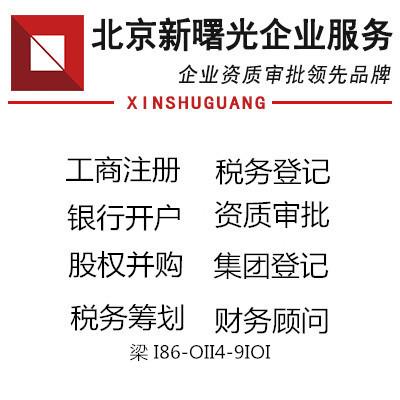 外资公司海外公司注册要求