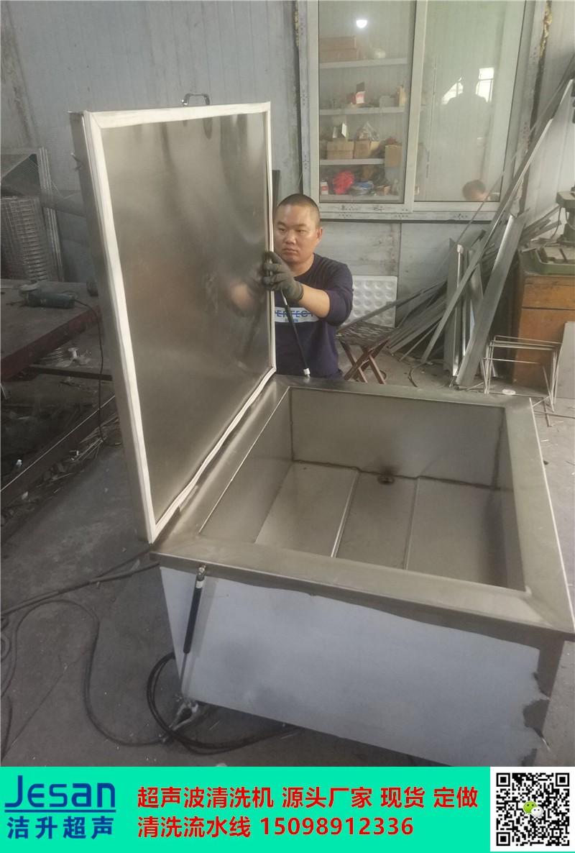黄铜球阀超声波清洗机设备维修洁升超声