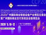广州国际商业支付系统及设备博览会