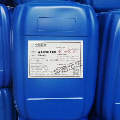江苏中浩远达ZH-107反渗透专用杀菌剂