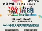 2020义乌汽摩配用品交易会-义乌汽配展