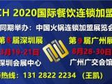 2020第9届广州餐饮连锁加盟展 广州餐饮展 饮品加盟展