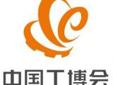 2020中国国际工业博览会信息技术与应用展/工业互联网展