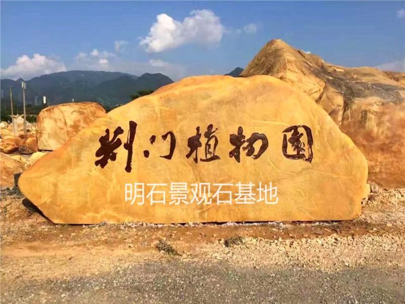 荆门植物园刻字石
