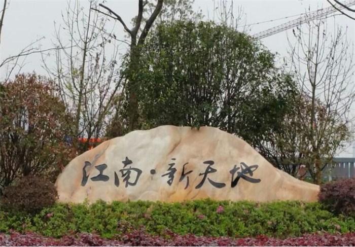 江南新天地草坪石