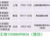 2020年7月上海国际珠宝展
