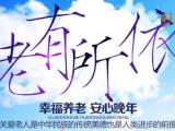 2020中国(济南)国际养老服务业展览会