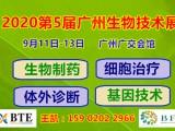 2020广州生物技术与创新产品展|基因检测展|诊断试剂展