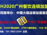 2020广州餐饮加盟展  饮品加盟展 餐饮设备展
