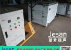 泸溪超声波清洗机设备生产厂家洁升超声波