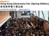第17届2020年4月2020年香港春季电子产品展览会