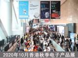 2020年10月香港电子产品展览会-香港秋季消费电子展