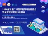 2020第三届广州国际智慧零售博览会暨全球智慧零售行业峰会