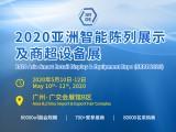 2020亚洲智能陈列展示及商超设备展