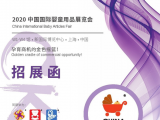 2020年上海童车展cke童车及婴童用品展