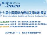 2020.9月份北京内燃机零部件展(国际内燃机展)