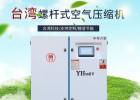 永莹永磁变频螺杆式空压机小型充气泵空气压缩机7.5kw