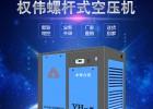 无油静音50hp空气压缩机高压37kw永磁变频螺杆式空压机