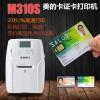 南京Madica美缔卡M310S证卡打印机 会员卡质保卡