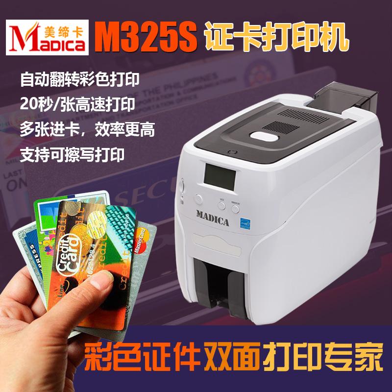 南京Madica M325S证卡打印机