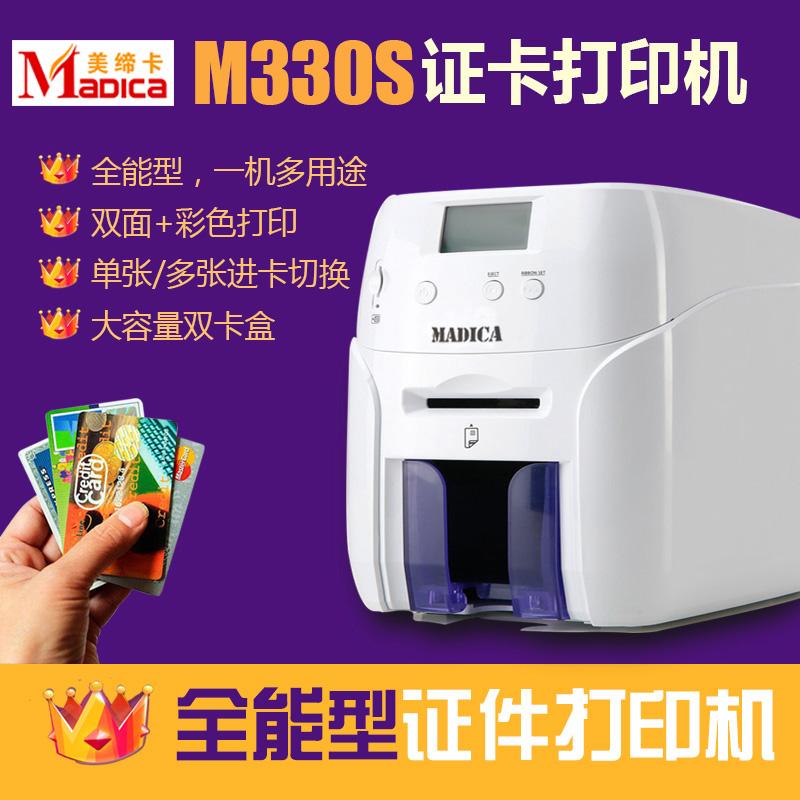 南京Madica美缔卡M330S证卡打印机