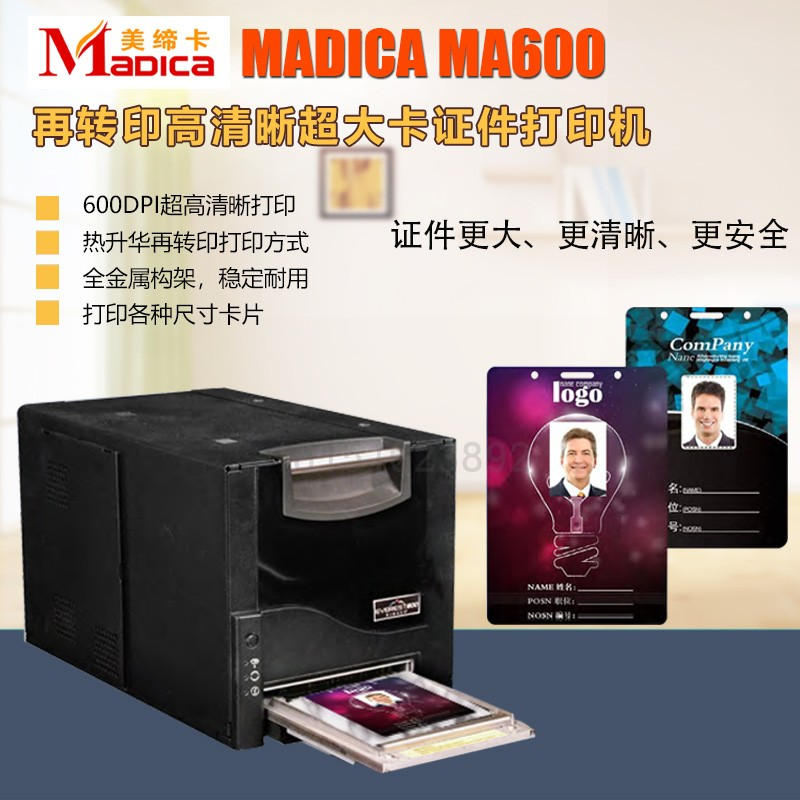 南京Madica MA600高清晰超大证件打印机