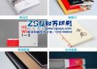 南京宣传册印刷-物美价廉66%首选南京知苏印刷