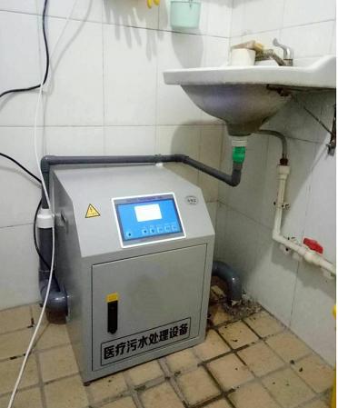 【卫生院卫生所污水处理设备】新