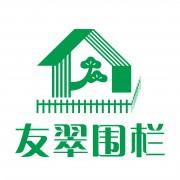 广州市萝岗区友翠围栏服务部