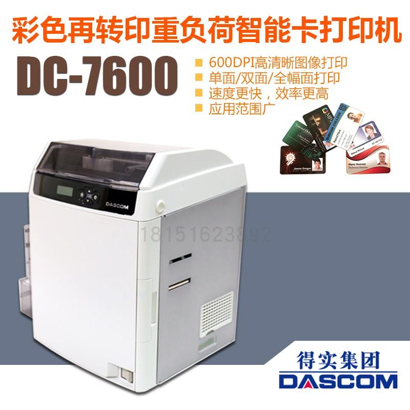 南京得实Dascom DC7600再转印证卡打印机