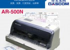 南京得实AR-500N营改针式打印机